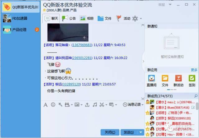 QQ20岁:20年版本迭代只做一件事情