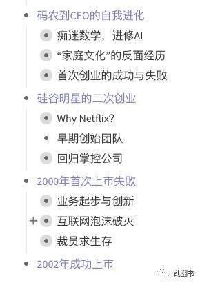 Netflix前传:CEO如何走过生死边缘