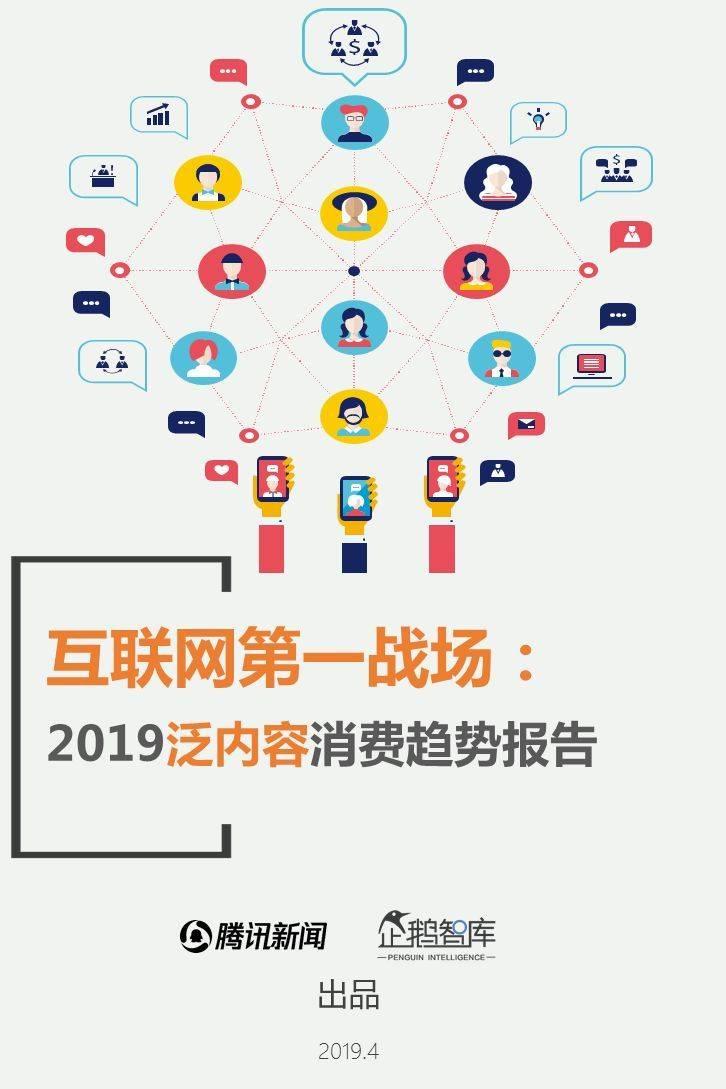 互联网第一战场:2019泛内容消费趋势报告