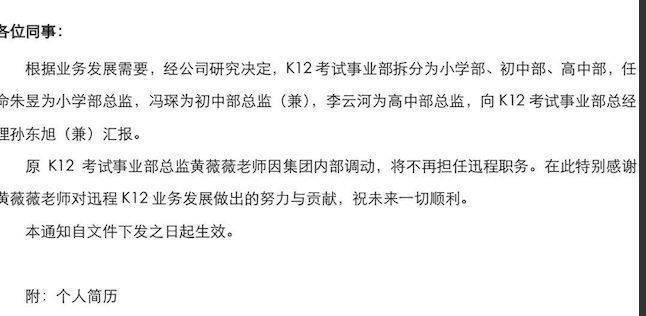 """高管变阵,俞敏洪""""开刀""""新东方在线"""
