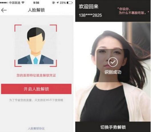 人脸识别:AI产品经理需要了解的CV通识