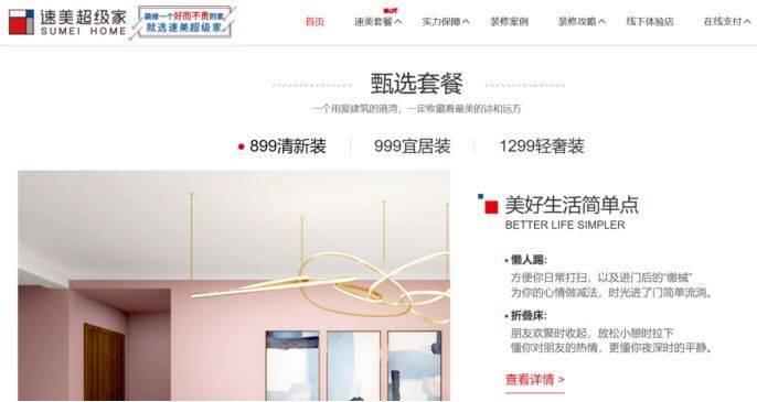 中国最差行业?非死即伤的互联网家装